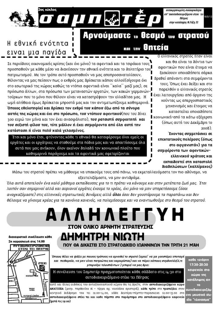 afisa-sabotaz-all-niot