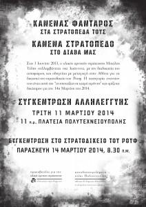 mikrofoniki-polytexneio-tolis-page-001