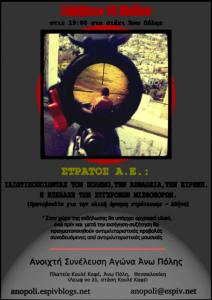 stratosAE-724x1024-453x640